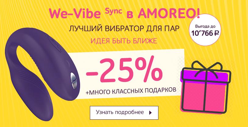 We-Vibe, лучший вибратор для пар!