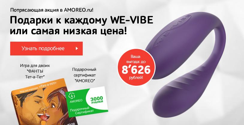 We-Vibe и подарки!