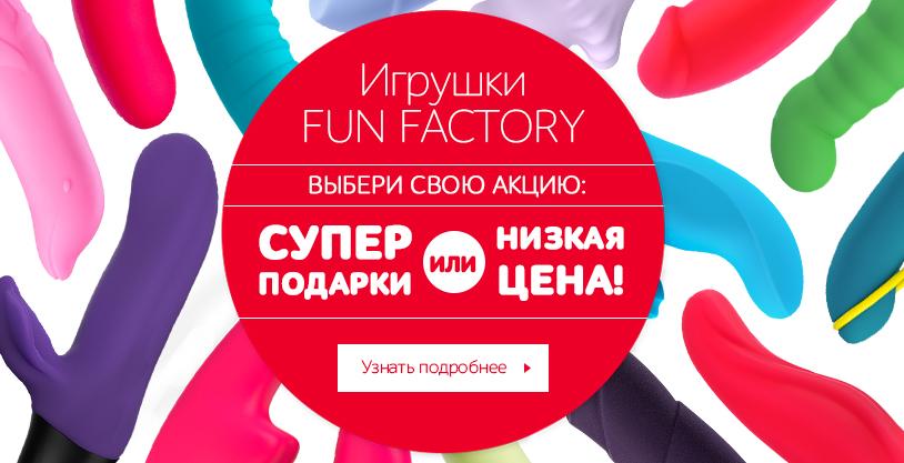 Fun Factory, подарки и низкая цена!