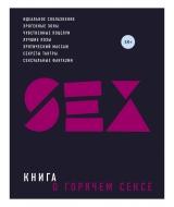 Книга КНИГА О ГОРЯЧЕМ СЕКСЕ