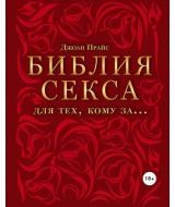 Книга БИБЛИЯ СЕКСА ДЛЯ ТЕХ, КОМУ ЗА...