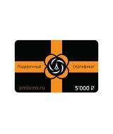 Подарочный сертификат AMOREO
