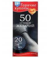 Купоны 50 ОТТЕНКОВ ЖЕЛАНИЙ