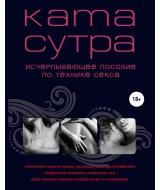 Книга КАМАСУТРА XXI ВЕКА