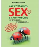 Книга КАК СОХРАНИТЬ SEX В СУПРУЖЕСТВЕ