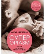 Книга СУПЕРОРГАЗМ